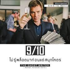 kanin the movie แนะนำหน งเก า the ghost writer 9 10