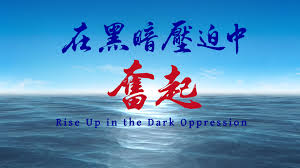 film rise up gods amazing power short film rise up in the dark oppression