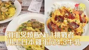 滑蛋叉燒飯no 1挑戰者 香港新浪