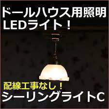 Dollhouse Lighting Fixtures Wakiyaku Kurochan Rakuten Global Market Dollhouse Led Lighting