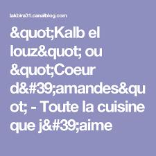 toute la cuisine que j aime kalb el louz ou coeur d amandes toute la cuisine que j aime