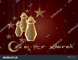eid alfitr mubarak muslim islamic holiday stock vector 431232580