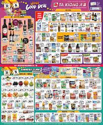 K Hendesign Promotions U2013 Page 18 U2013 Ta Kiong 大强