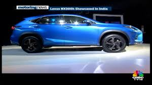 lexus india lexus nx 300h 2018 unveiled in india with starting price of rs 60