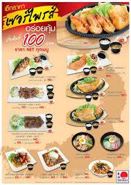 cuisine a la carte เมน a la carte tohkai japanese restaurant