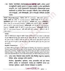 ncert solutions for class 6th sanskrit chapter 11