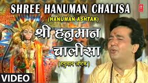 hanuman chalisa with subtitles song gulshan kumar