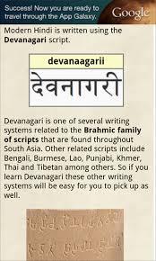 hindi alphabet devanagari android apps on google play