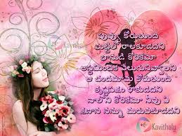 Beautiful Quotes On Love by Beautiful Telugu Quotes On Love With Pictures Kavithalu Net