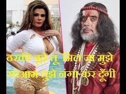 Rakhi Sawant Ki Nangi Photo - rakhi sawant न कर द य swami om क न ग latest