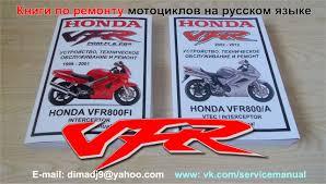 ремонтный мануал vfr800fi 98 01 и vfr800vtec 02 12 на русском языке