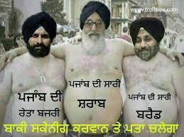 Very Funny Meme - very funny meme of sukhbir badal az meme funny memes funny