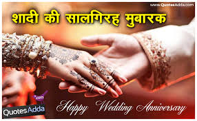 Top 10 Happy Marriage Anniversary J S Manral Google