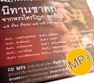 MP3 นิทานชาดก จากพระไตรปิฎก ชุดที่ 4 เสียงอ่านโดย อ.เพ็ญศรี อินทร ...