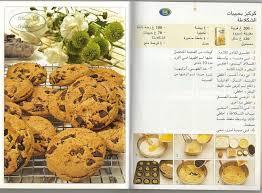 recette cuisine en arabe samira special cake et cookies en arabe سميرة كعك و كوكيز