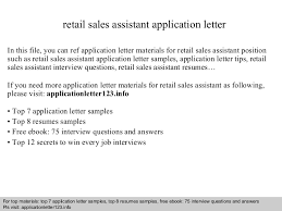 Retail Sales Assistant Resume Sample by Targeted Selection Interview Questions 7 Interview Questions For