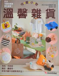 lovely sewing zakka goods japanese crochet craft book in chinese