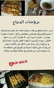 la cuisine alg駻ienne en arabe épinglé par wawa sur cuisine cuisines recettes et