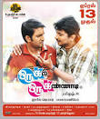 Oru Kal Oru Kannadi release under trouble - Tamil Cinema News
