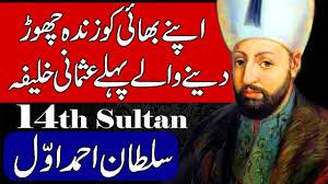Ottoman Ruler Sultan Ahmed I 14th Ruler Of Ottoman Empire Urdu