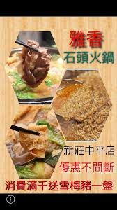 騅ier cuisine 雅香石頭火鍋新莊店 home xinzhuang district menu prices