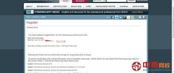 cisa考试在线报名流程详细介绍 页面