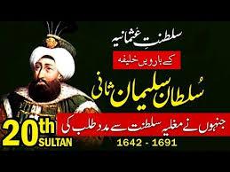 Ottoman Ruler Sultan Ibrahim 18th Ruler Of Ottoman Empire In Urdu
