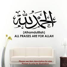 arabic letters kid islamic wall art sticker nursery arabic alhamdulillah with english muslim wall art islamic sticker arabic calligraphy d2