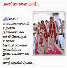 wedding wishes kavithaigal marriage wishes quotes in tamil ordinary quotes