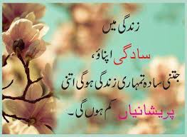 wedding quotes urdu islamic quotes in in urdu about bout in