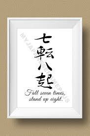 wedding quotes japanese japanese proverb fall seven times stand up by myjapanesenameplus