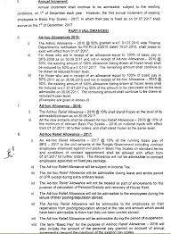 sle resume templates accountant general punjab pension notification notification revised pay scale 2017 punjab government galaxy world