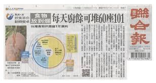 exemple am駭agement cuisine 改變 從 翻轉浪費 開始 台灣英文新聞