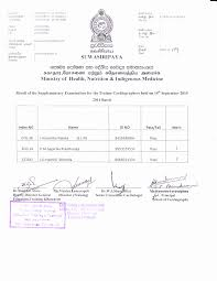 Appointment Letter Sinhala Exam Results