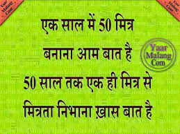 quotes about change wallpaper quotes about love and friendship in hindi dobre for