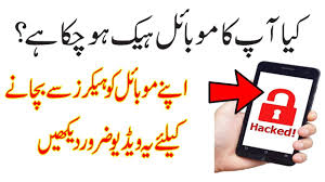how do i if my android has a virus how to if my android phone is hacked by some one urdu