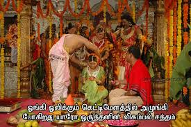 wedding wishes kavithaigal feeling marriage tamil kavithai tamil linescafe