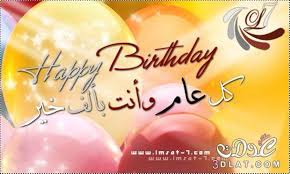 wedding wishes in arabic arabic happy birthday wishes greetings pictures wish