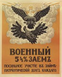Czarist Russia Flag Imperial Russian Wwi Recruitment Poster Posters Wwi Allies