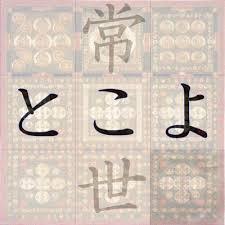 si鑒e des ノmotions 10 30 歴史は織物 タピストリイ 野性の思考の神話の構造 of