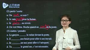 bureau pour gar輟n 上元网校 新公共法语教程零基础学法语0 a1 腾讯课堂