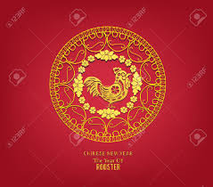 year 2017 year of rooster design