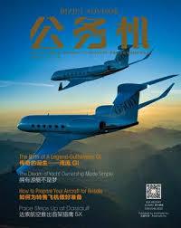 plan si鑒es boeing 777 300er bizjet advisor china winter 2012 by avbuyer ltd issuu