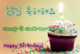 korean birthday happy birthday 생일 축하 해요 wishes quotes in korean