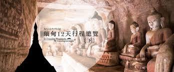 D擐𤤖r Bureau 緬甸旅遊 不再遺世的桃花源 茵萊湖 卡古佛塔塔林與仰光環狀線火車 俏