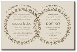 Marriage Invitation Card Quotes In English Jewish Wedding Invitations Cloveranddot Com