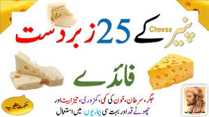 Benefit Of Cottage Cheese by Health Care Health Tips In Urdu Cheese Benefits Cheese Benefits