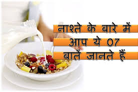 healthy breakfast ideas hindi what to eat for breakfast how to