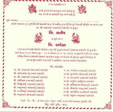 Marriage Invitation Card Sample Marriage Card In Gujarati Gujarati Wedding Invitation Card Sample