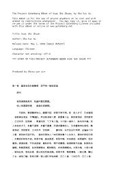bureau dioc駸ain li鑒e 快士傳by wuseshizhuren ju ren 1738